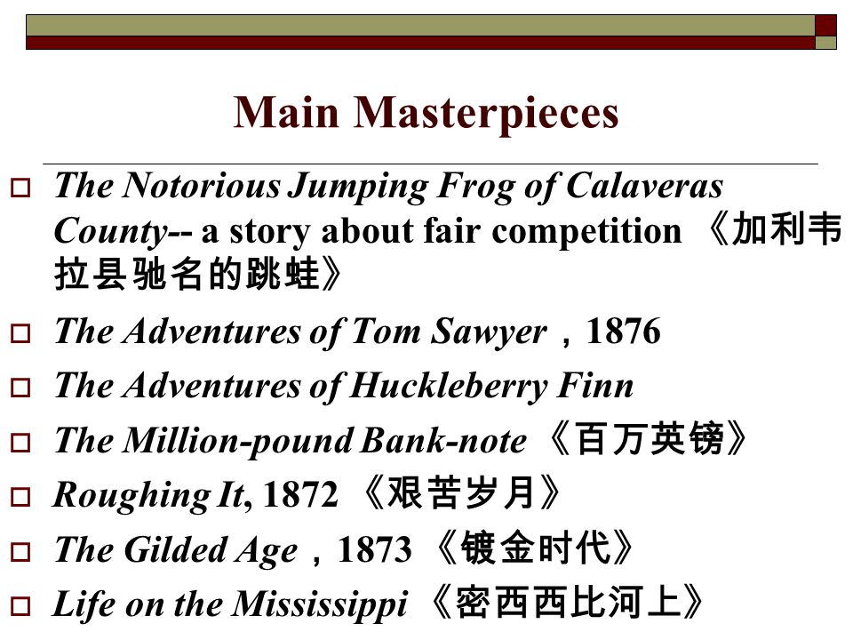 Main Masterpieces The Notorious Jumping Frog of Calaveras County-- a story about fair competition 《加利韦拉县驰名的跳蛙》