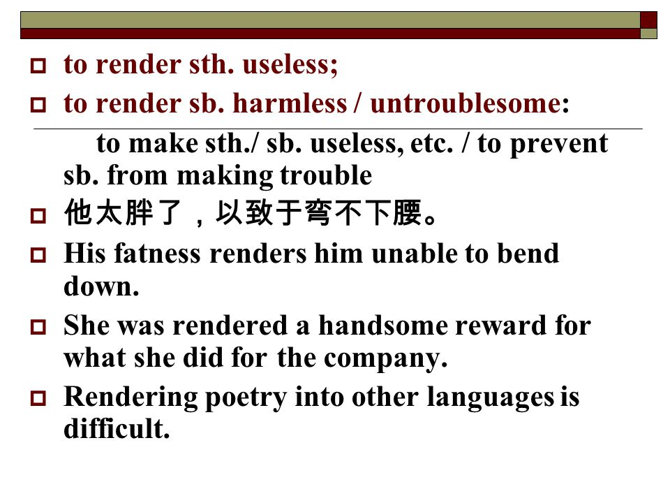 to render sth. useless; to render sb. harmless / untroublesome: to make sth./ sb. useless, etc. / to prevent sb. from making trouble.