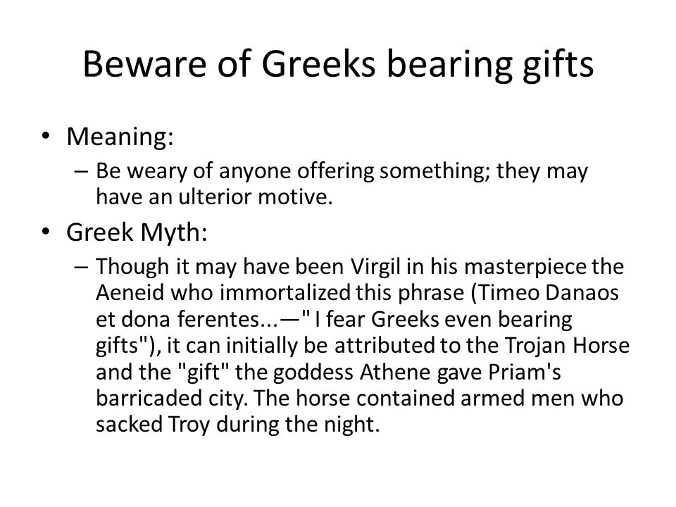 Beware of Greeks bearing gifts