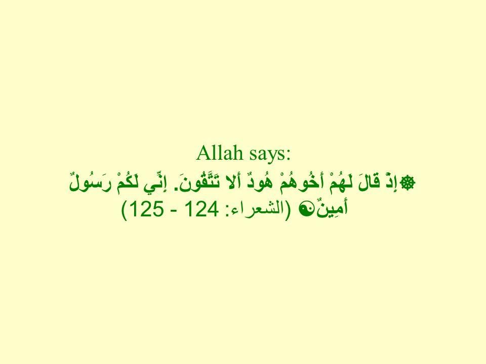 Allah says: إِذْ قَالَ لَهُمْ أَخُوهُمْ هُودٌ أَلا تَتَّقُونَ.