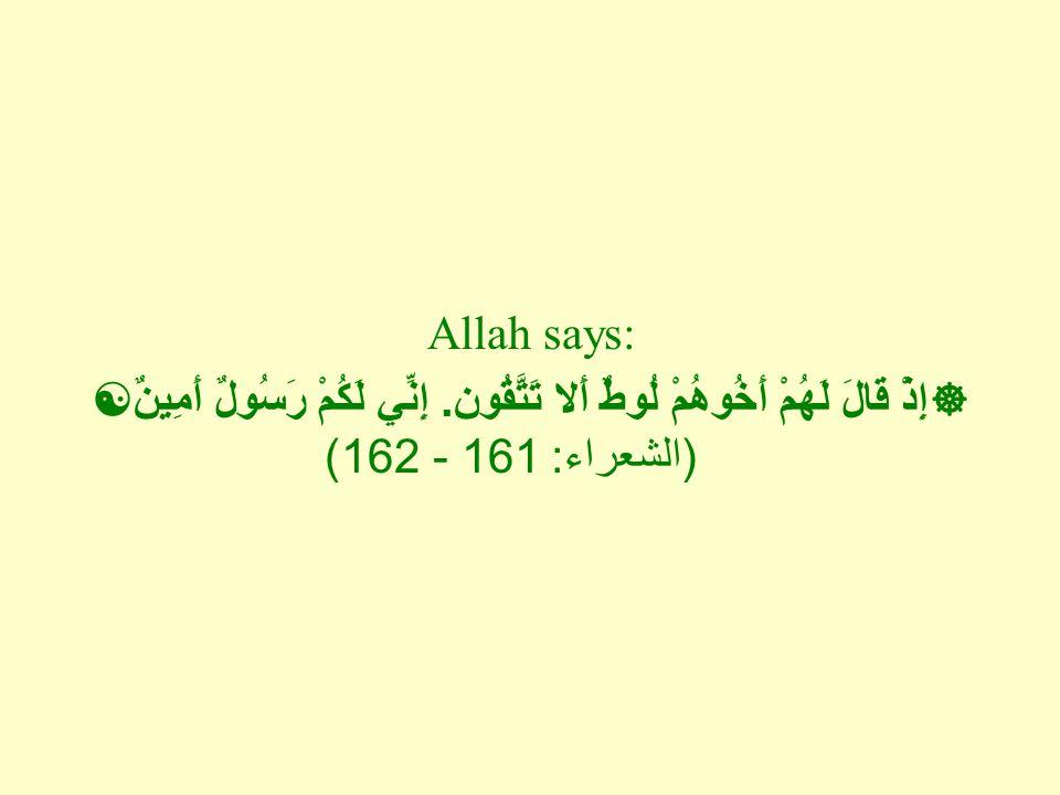 Allah says: إِذْ قَالَ لَهُمْ أَخُوهُمْ لُوطٌ أَلا تَتَّقُون.