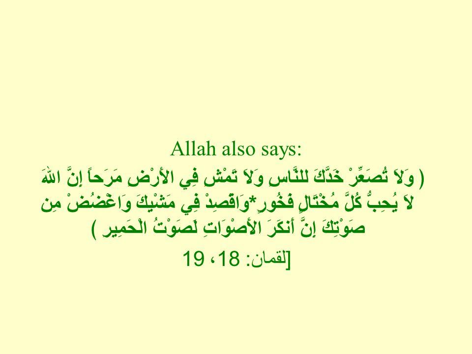 Allah also says: