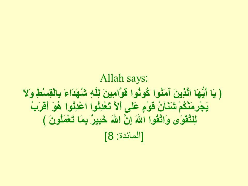 Allah says: