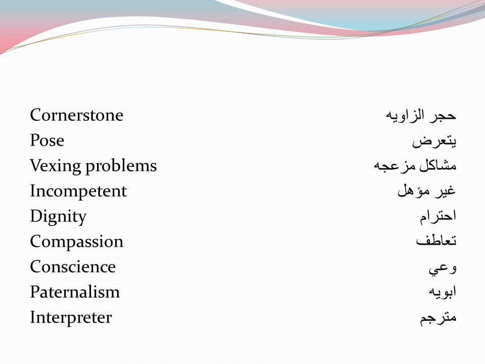 Cornerstone Pose Vexing problems Incompetent Dignity Compassion Conscience Paternalism Interpreter