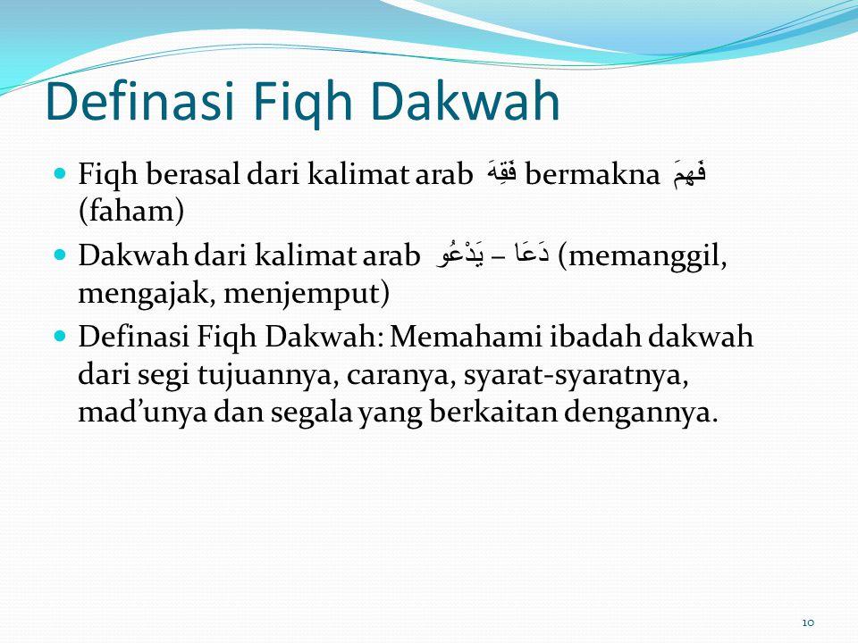 Definasi Fiqh Dakwah Fiqh berasal dari kalimat arab فَقِهَ bermakna فَهِمَ (faham)