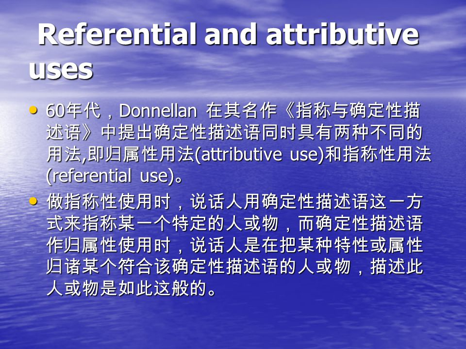 Referential and attributive uses