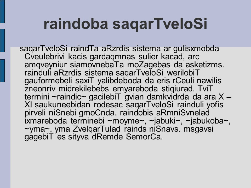 raindoba saqarTveloSi