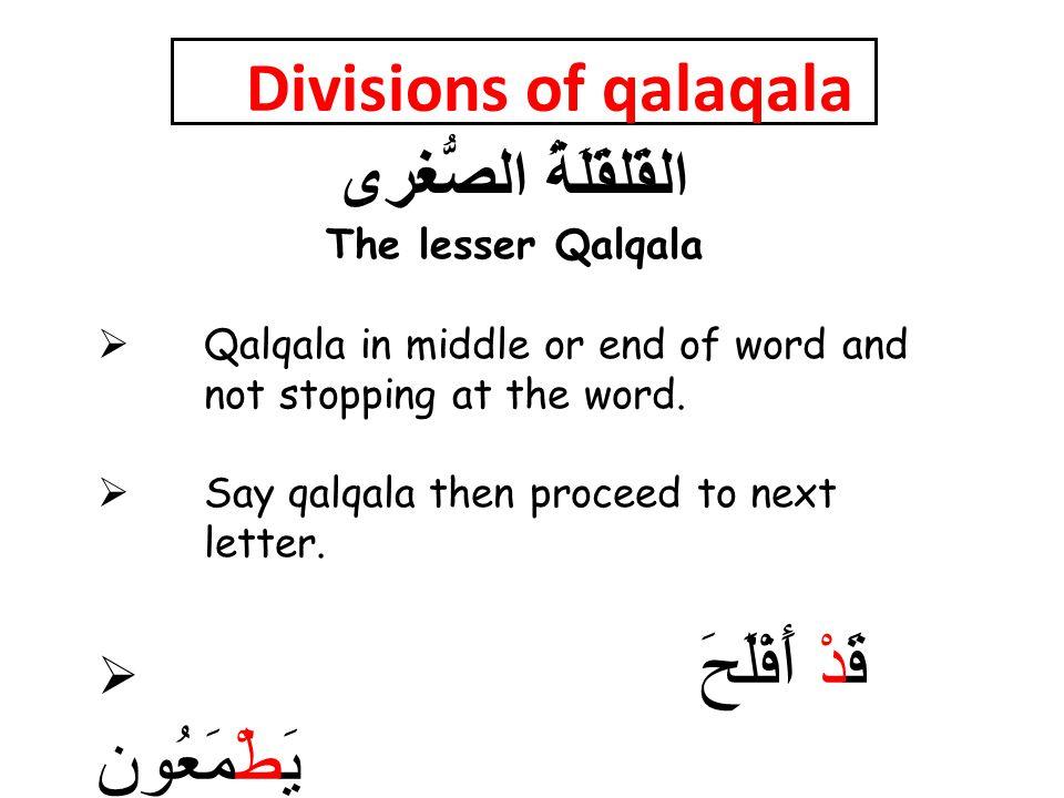 Divisions of qalaqala القَلقَلَةُ الصُّغرى قَدْ أَفْلَحَ يَطْمَعُون