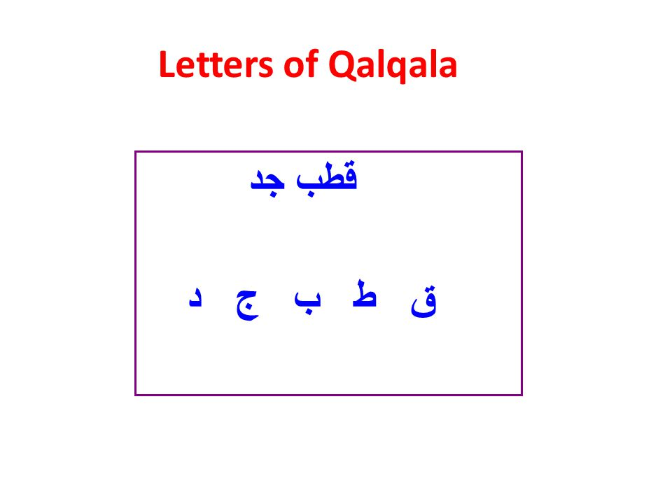 Letters of Qalqala قطب جد ق ط ب ج د