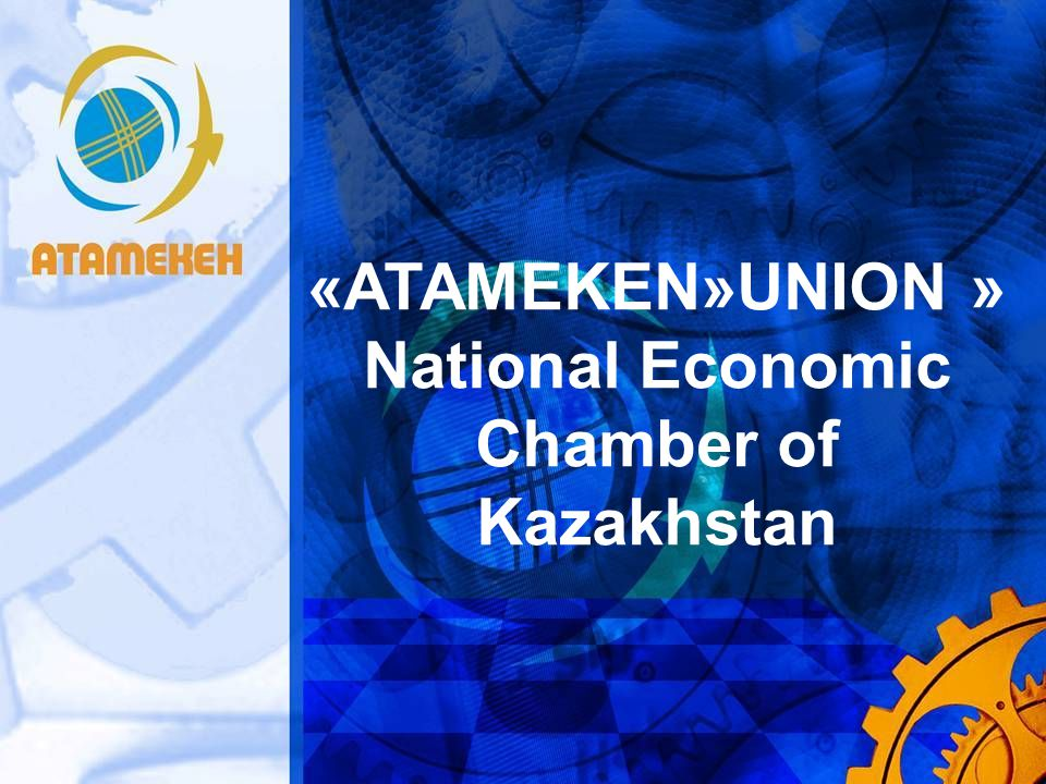 «ATAMEKEN»UNION » National Economic Chamber of Kazakhstan