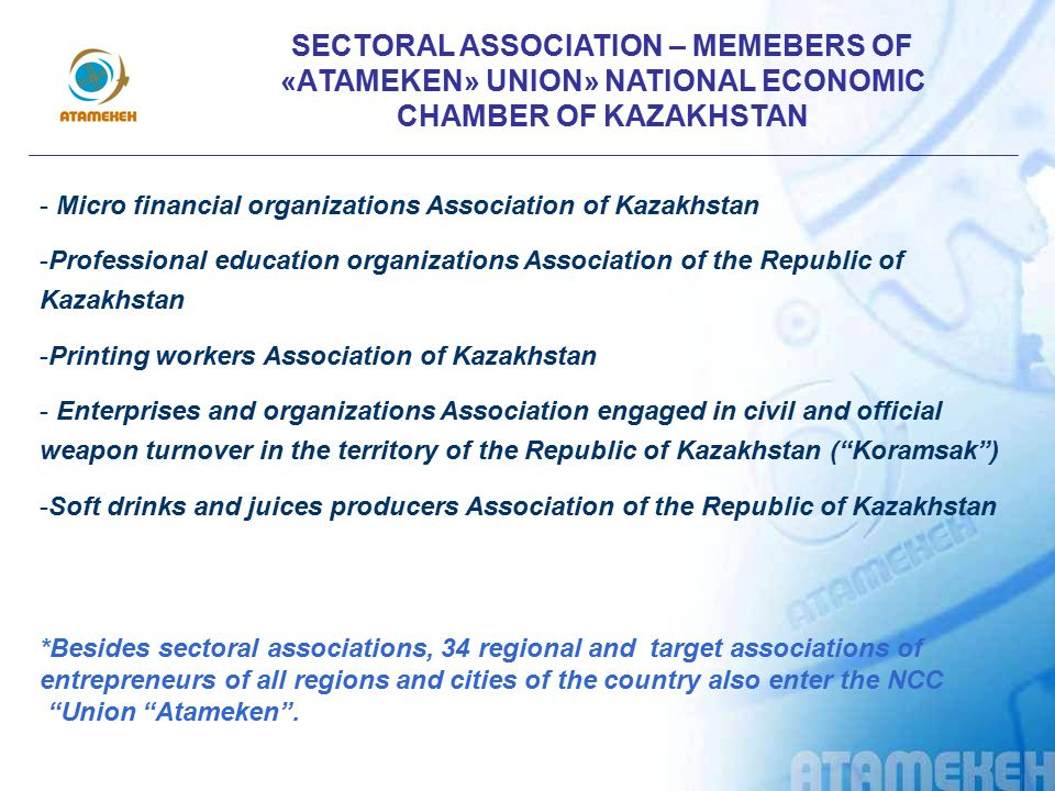 SECTORAL ASSOCIATION – MEMEBERS OF «АTAMEKEN» UNION» NATIONAL ECONOMIC CHAMBER OF KAZAKHSTAN