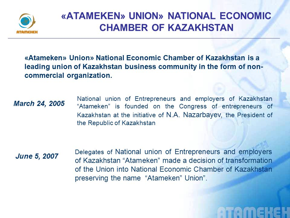 «АTAMEKEN» UNION» NATIONAL ECONOMIC CHAMBER OF KAZAKHSTAN