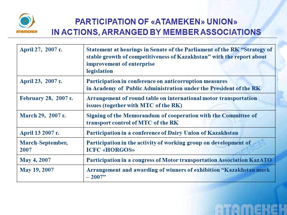 PARTICIPATION OF «АTAMEKEN» UNION»