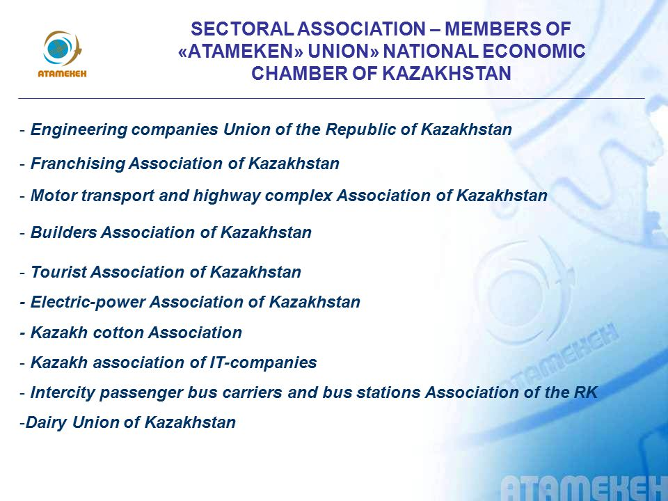 SECTORAL ASSOCIATION – MEMBERS OF «АTAMEKEN» UNION» NATIONAL ECONOMIC CHAMBER OF KAZAKHSTAN