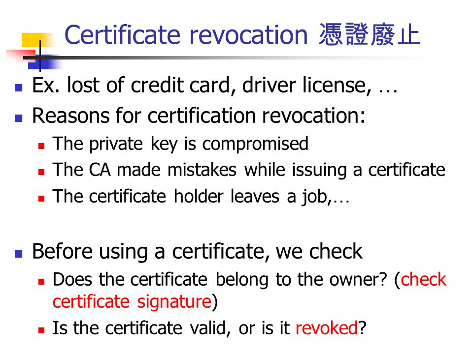 Certificate revocation 憑證廢止