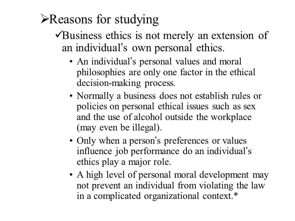 how might individual and managerial ethics be different This course explores the concept of business ethics and responsibility from a  of  how to apply ethical and social responsibility considerations to individual and.