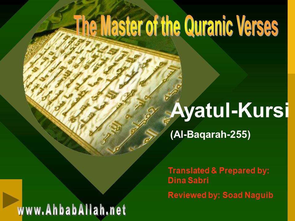 The Master of the Quranic Verses