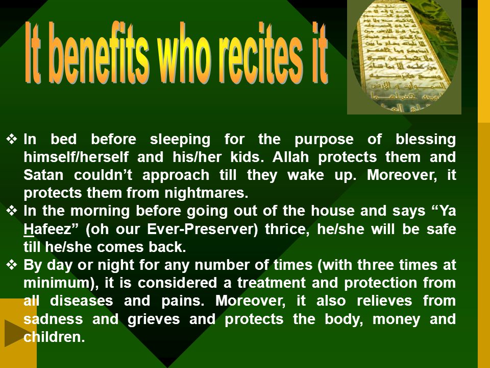 It benefits who recites it
