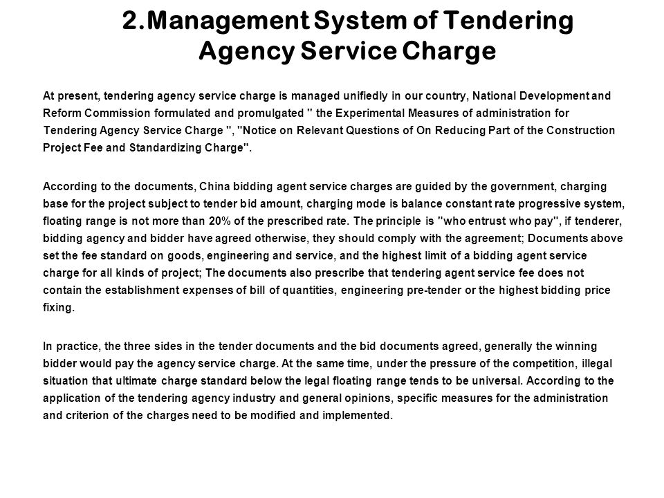 2.Management System of Tendering Agency Service Charge