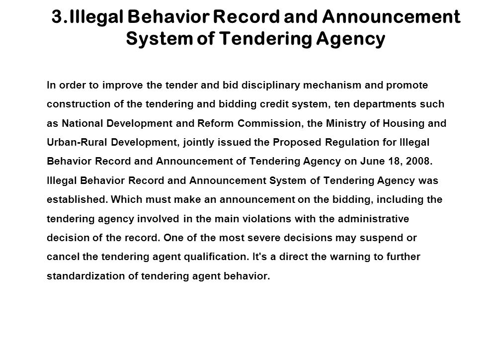 3.Illegal Behavior Record and Announcement System of Tendering Agency
