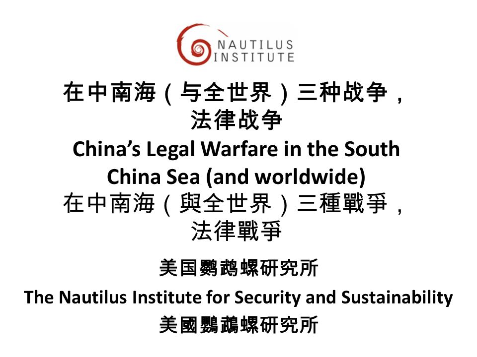 The Nautilus Institute for Security and Sustainability