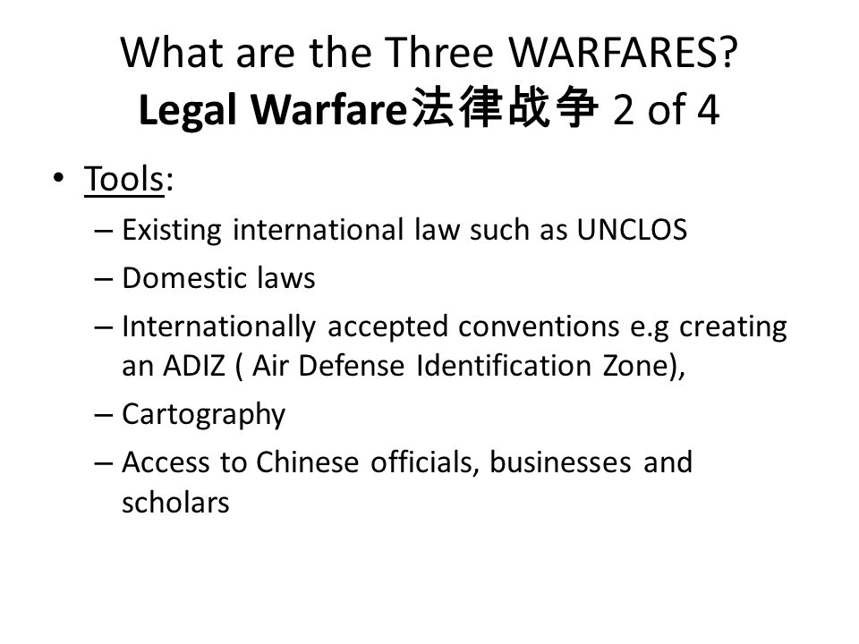 What are the Three WARFARES Legal Warfare法律战争 2 of 4