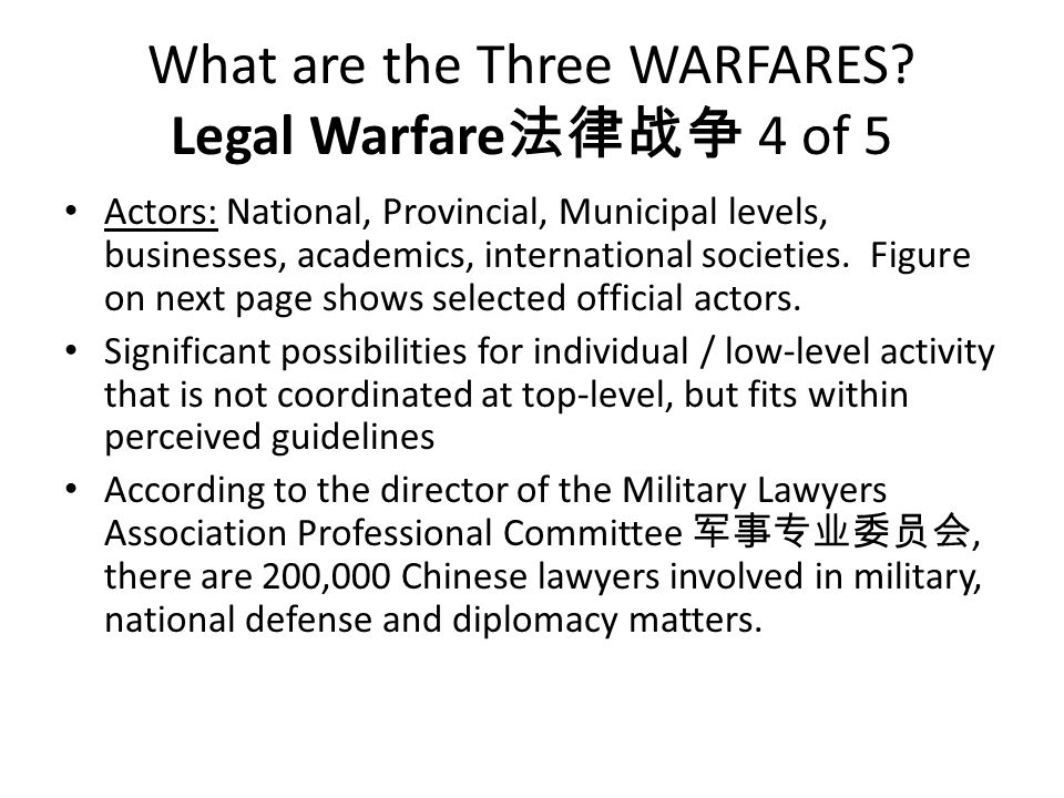 What are the Three WARFARES Legal Warfare法律战争 4 of 5