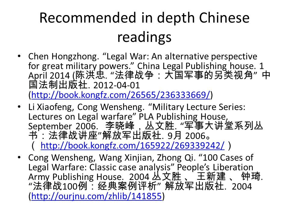 Recommended in depth Chinese readings