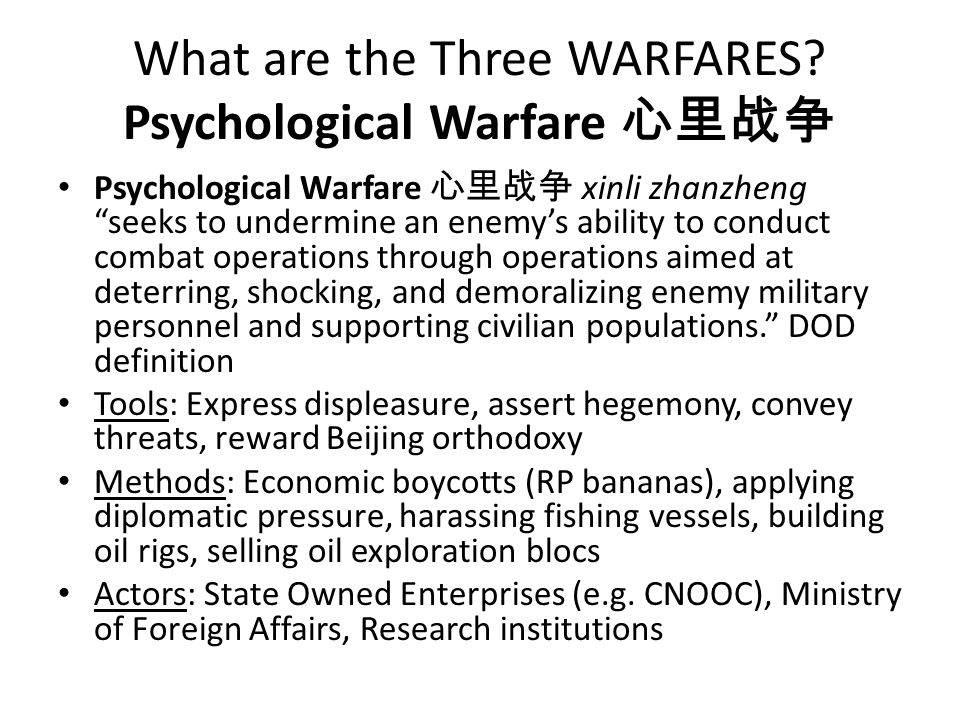 What are the Three WARFARES Psychological Warfare 心里战争
