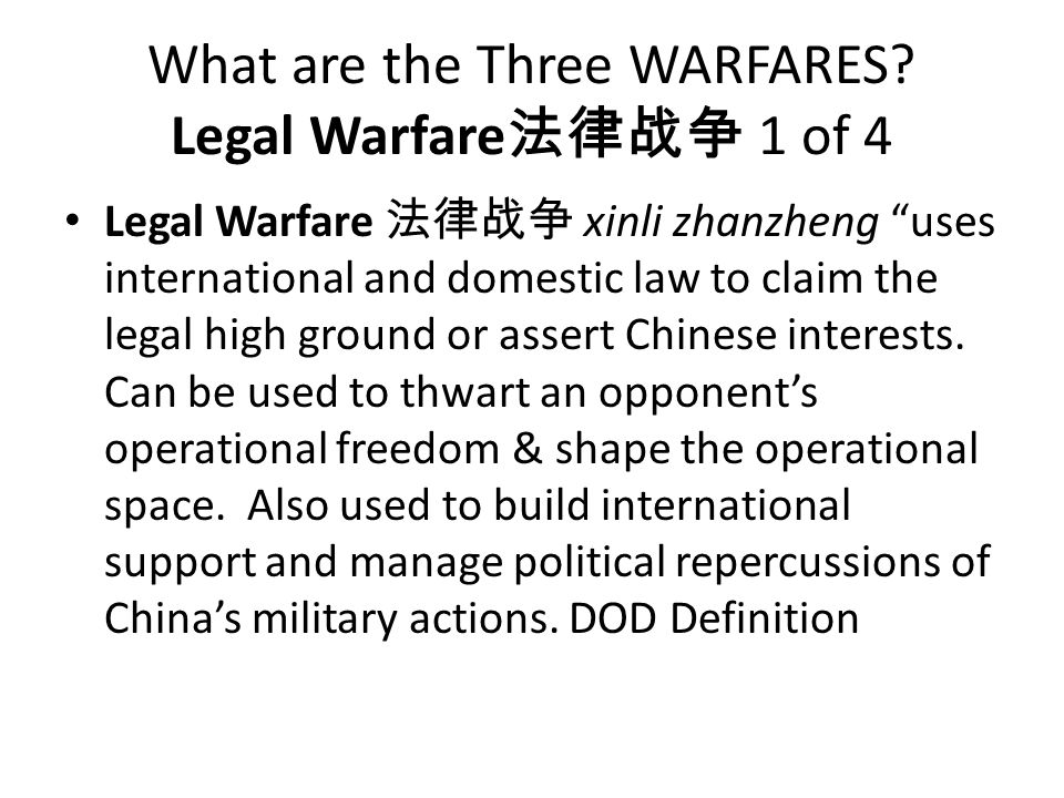 What are the Three WARFARES Legal Warfare法律战争 1 of 4