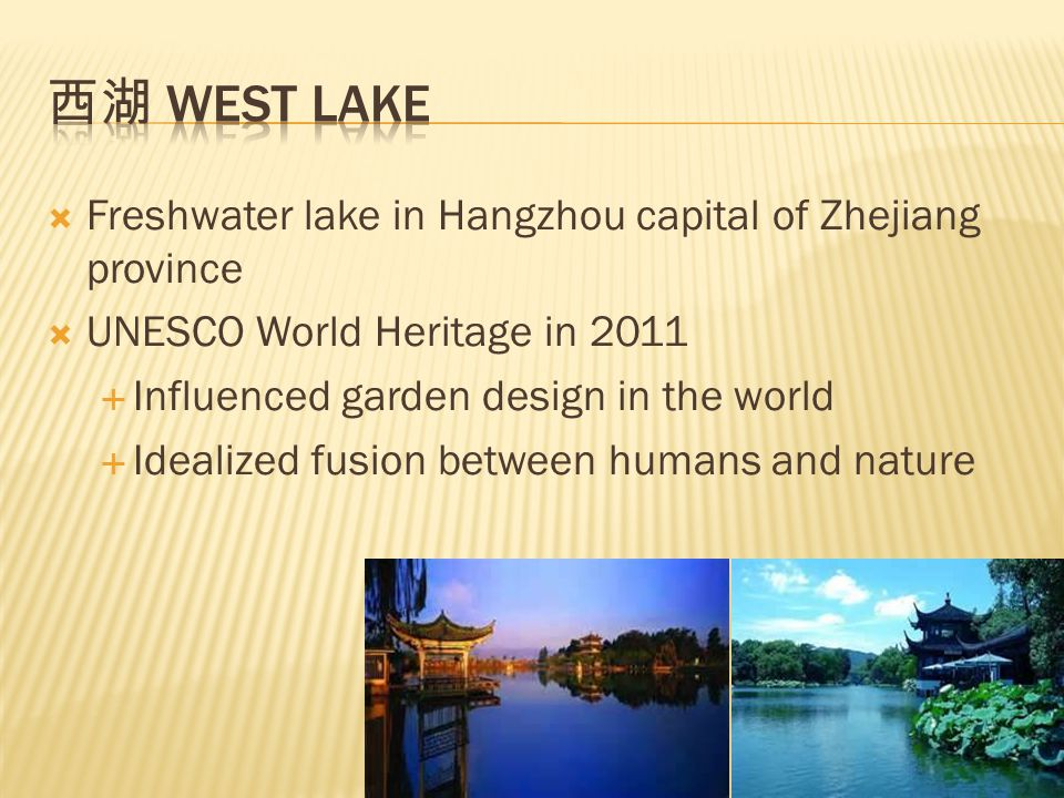 西湖 West Lake Freshwater lake in Hangzhou capital of Zhejiang province