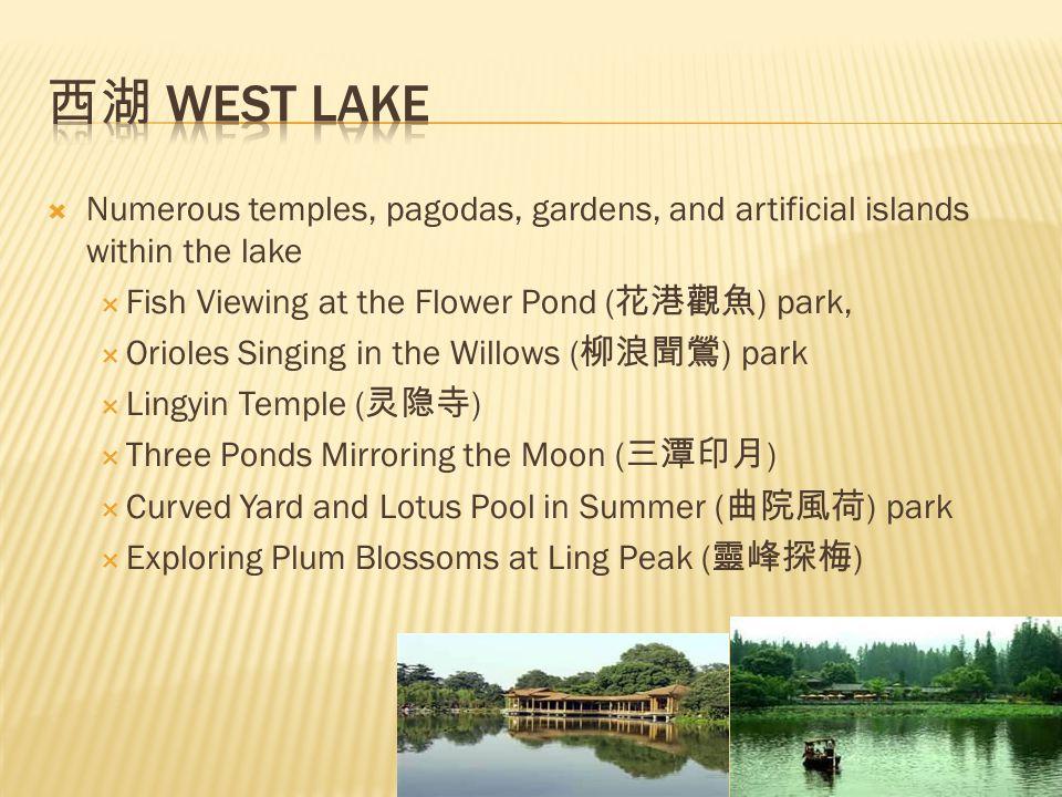 西湖 West Lake Numerous temples, pagodas, gardens, and artificial islands within the lake. Fish Viewing at the Flower Pond (花港觀魚) park,