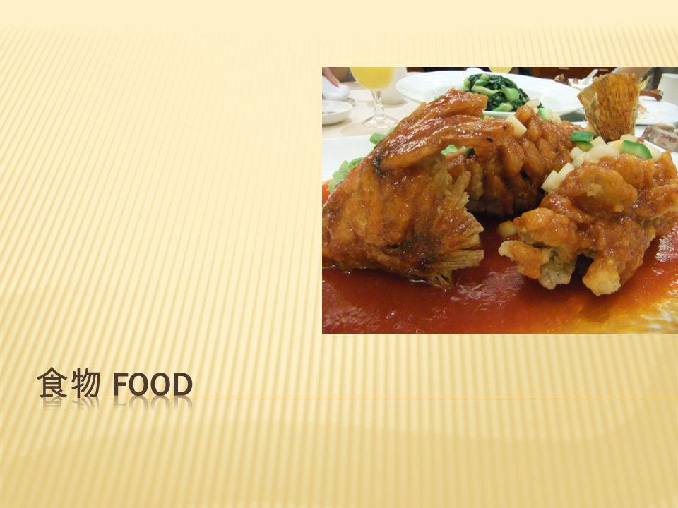 食物 Food