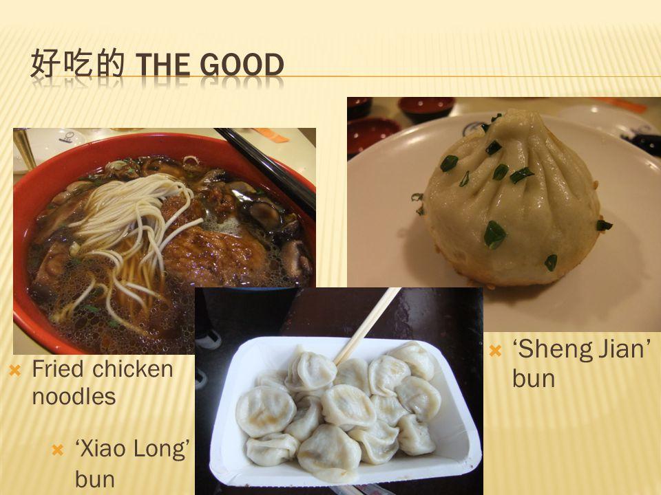 好吃的 The good 'Sheng Jian' bun Fried chicken noodles 'Xiao Long' bun