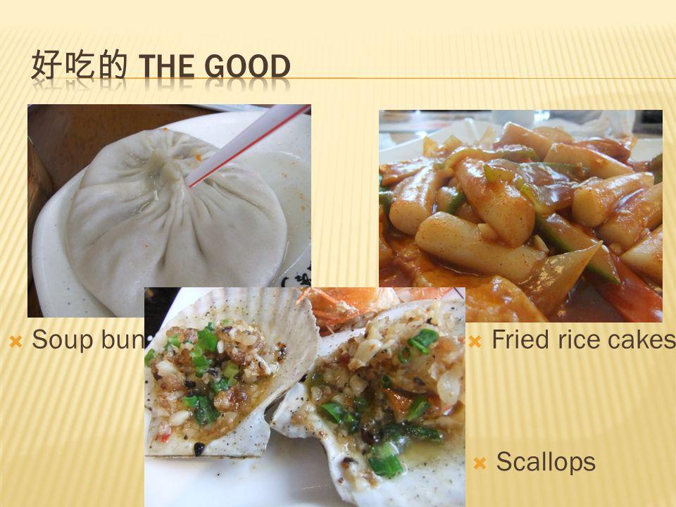 好吃的 The good Soup bun Fried rice cakes Scallops