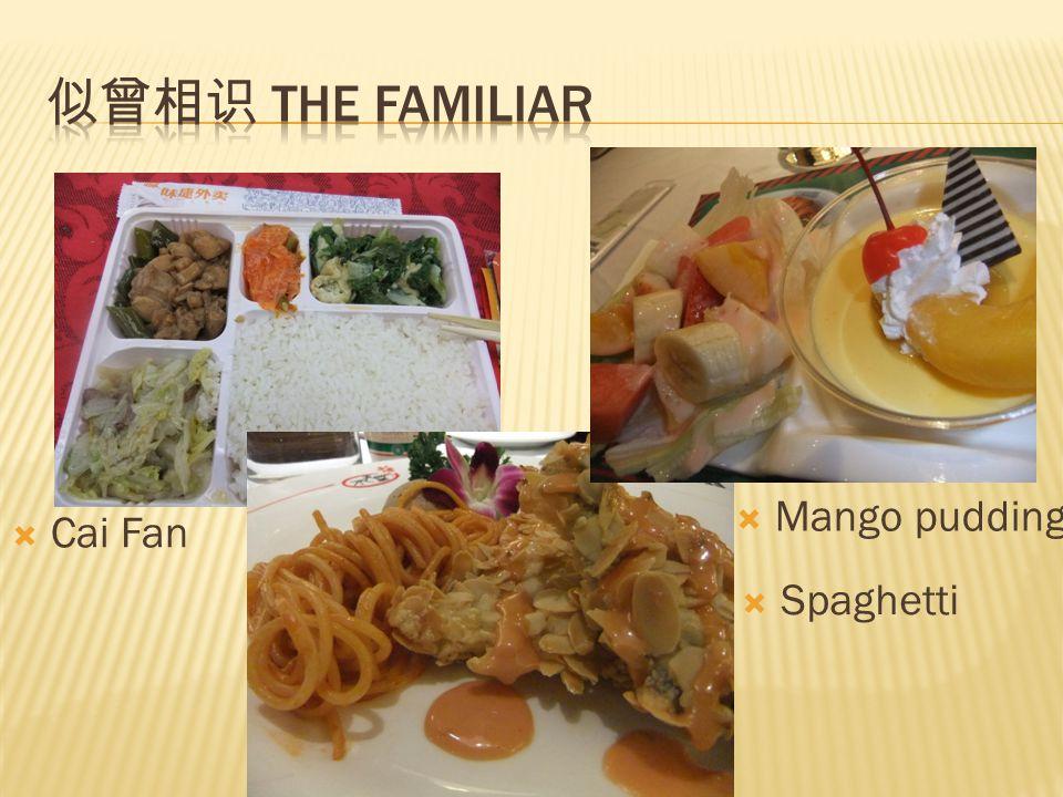 似曾相识 The familiar Mango pudding Cai Fan Spaghetti