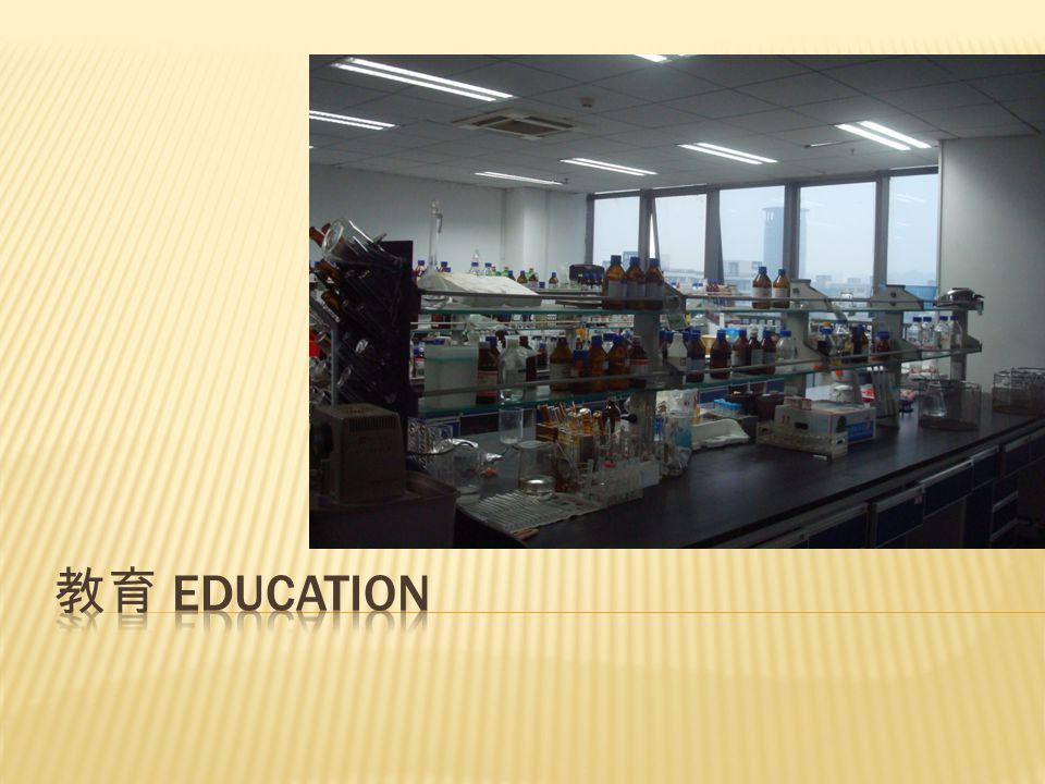教育 education