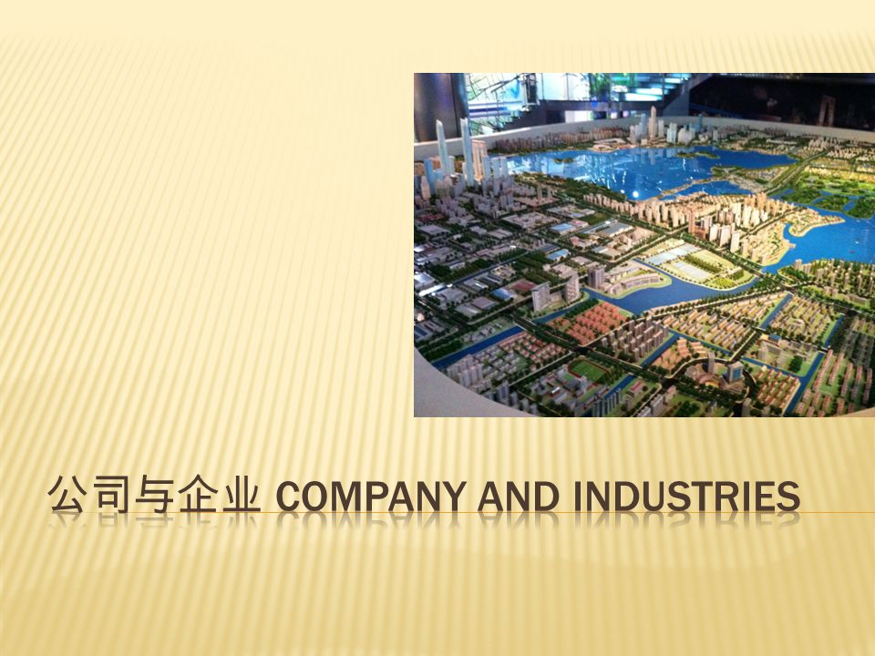 公司与企业 company and industries