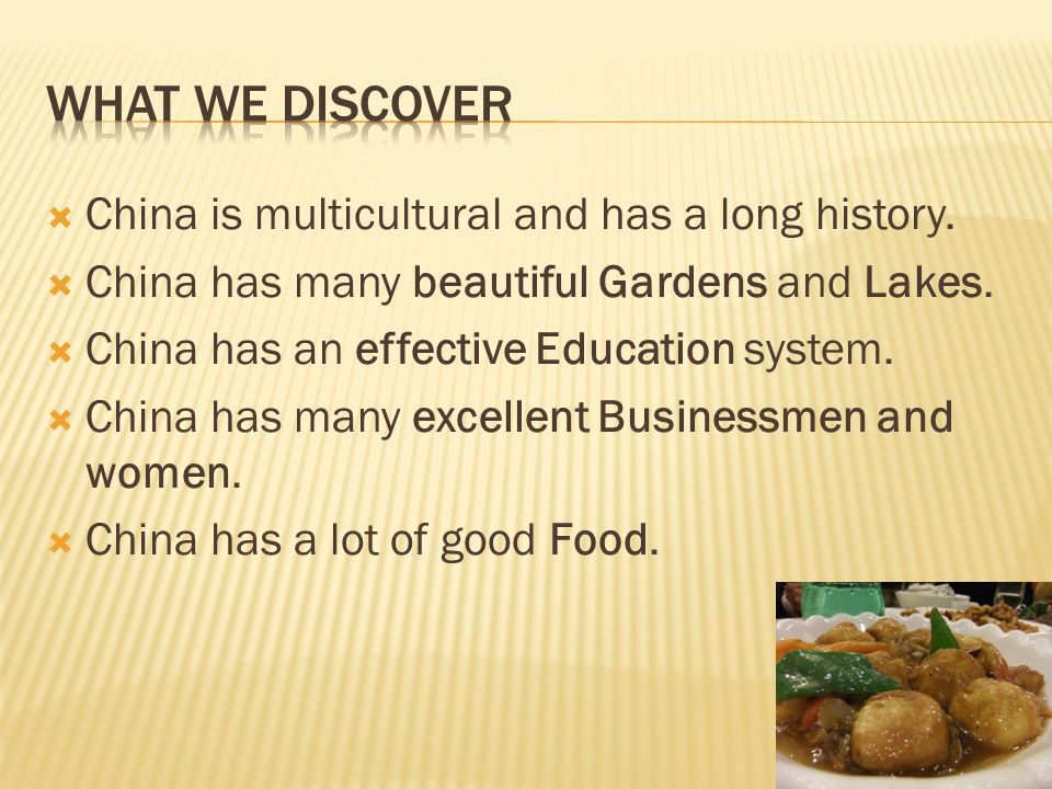 What we discover China is multicultural and has a long history.