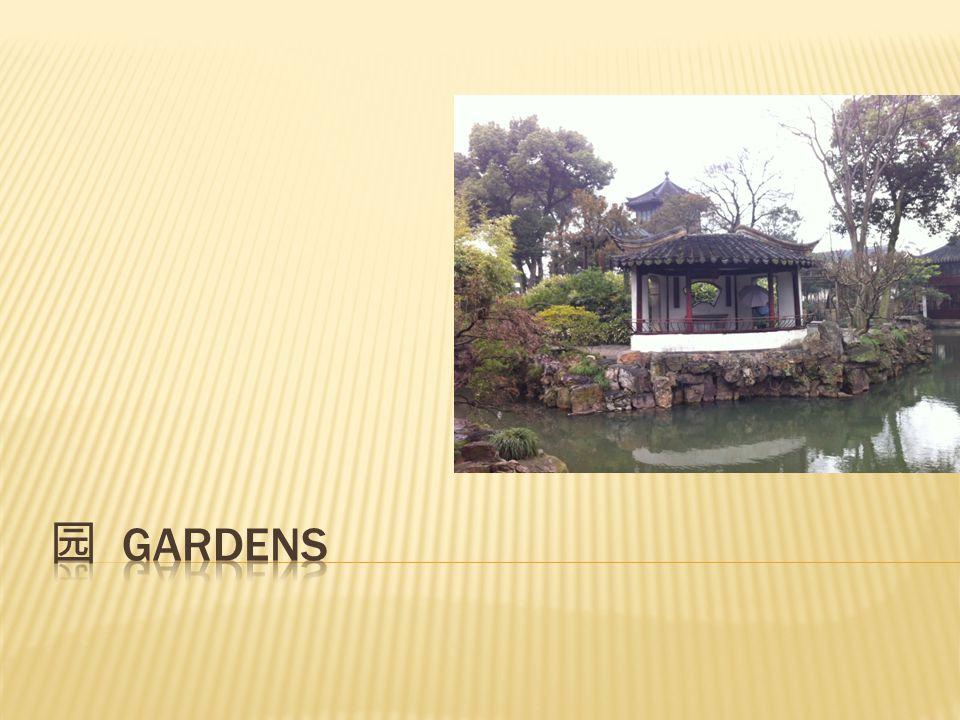 园 Gardens