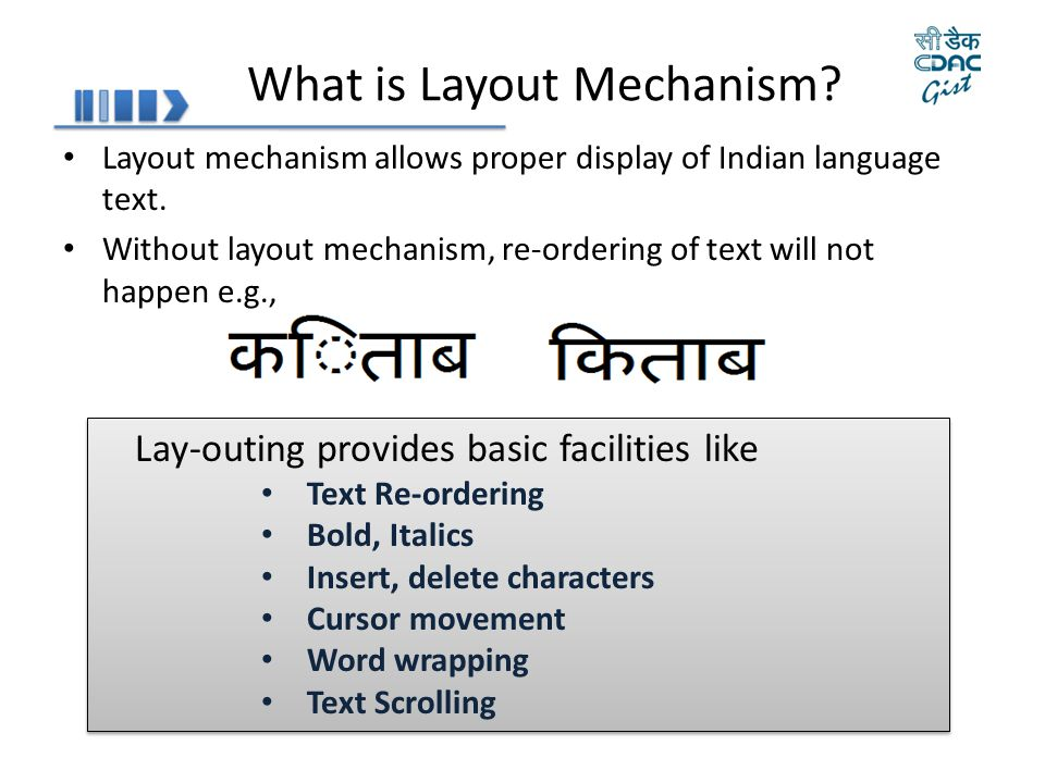 What is Layout Mechanism