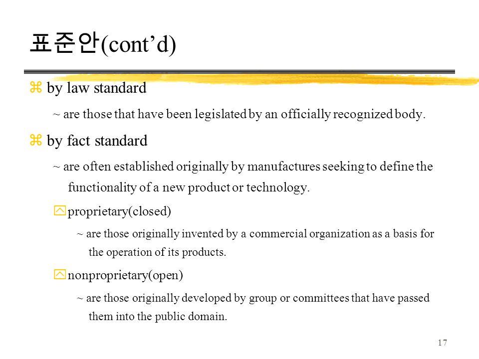 표준안(cont'd) by law standard by fact standard