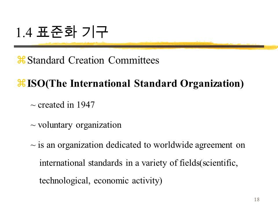 1.4 표준화 기구 Standard Creation Committees