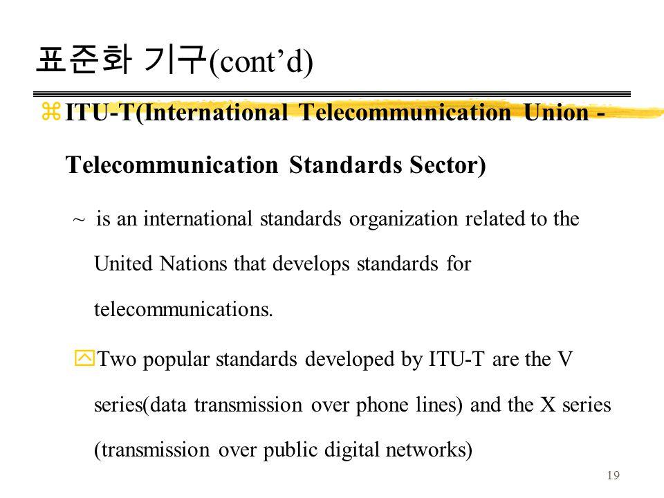 표준화 기구(cont'd) ITU-T(International Telecommunication Union - Telecommunication Standards Sector)