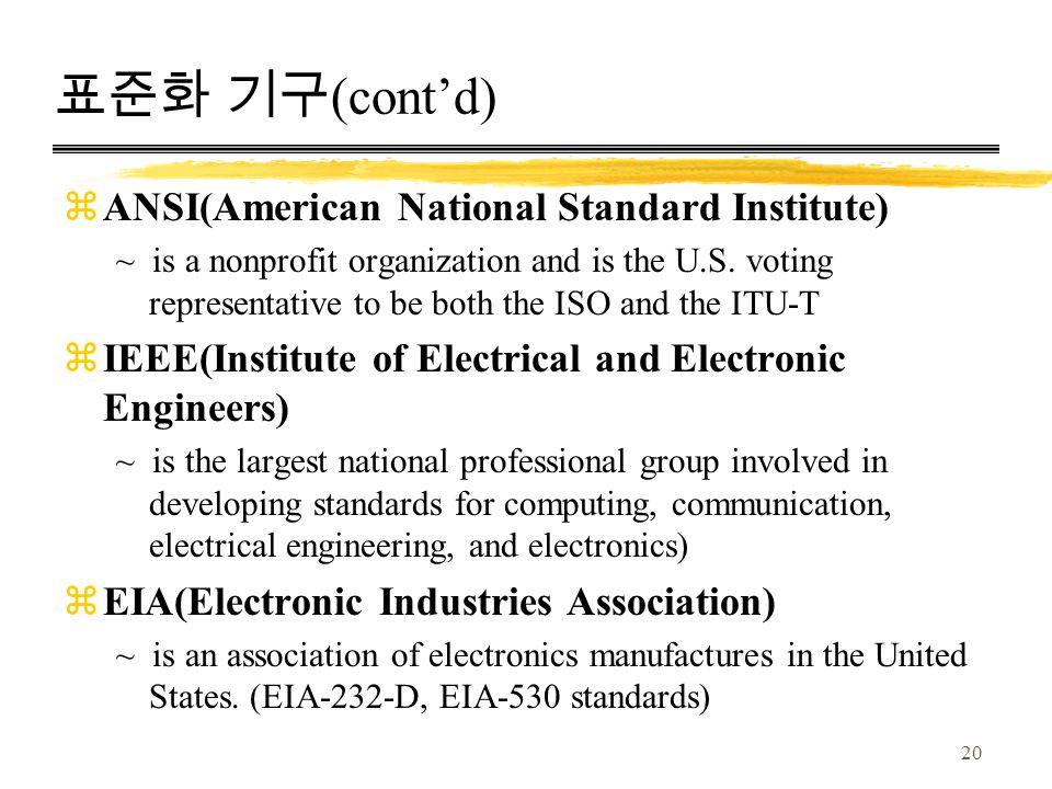 표준화 기구(cont'd) ANSI(American National Standard Institute)