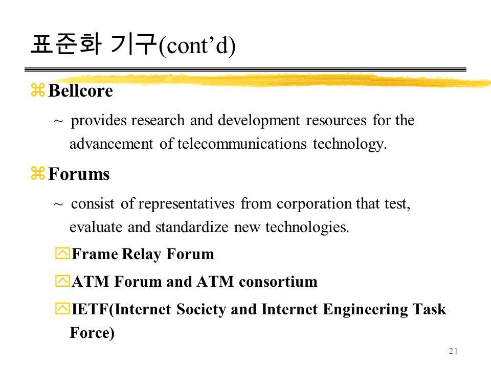 표준화 기구(cont'd) Bellcore Forums