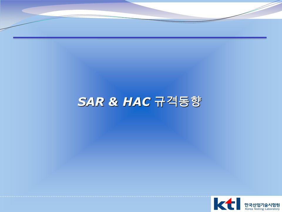 SAR & HAC 규격동향