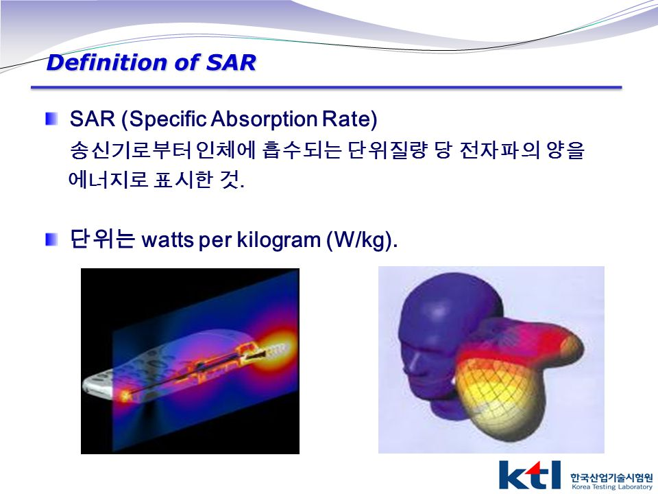 SAR (Specific Absorption Rate) 송신기로부터 인체에 흡수되는 단위질량 당 전자파의 양을