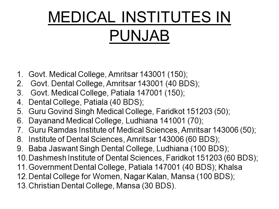 MEDICAL INSTITUTES IN PUNJAB