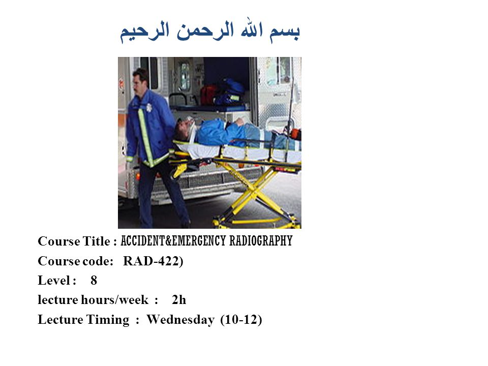 بسم الله الرحمن الرحيم Course Title : ACCIDENT&EMERGENCY RADIOGRAPHY